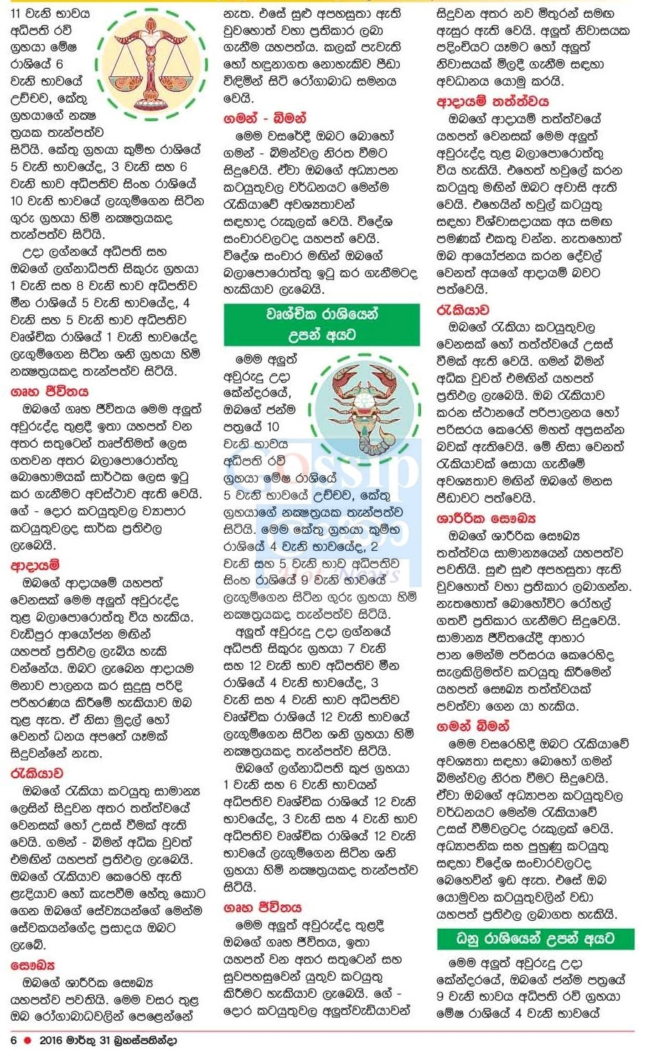 සිංහල අවුරුදු පලාපල - Sinhala New Year Lagna palapala 2016 | Sri Lanka Newspaper Articles
