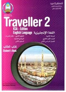 تحميل كتاب النشاط traveller 1