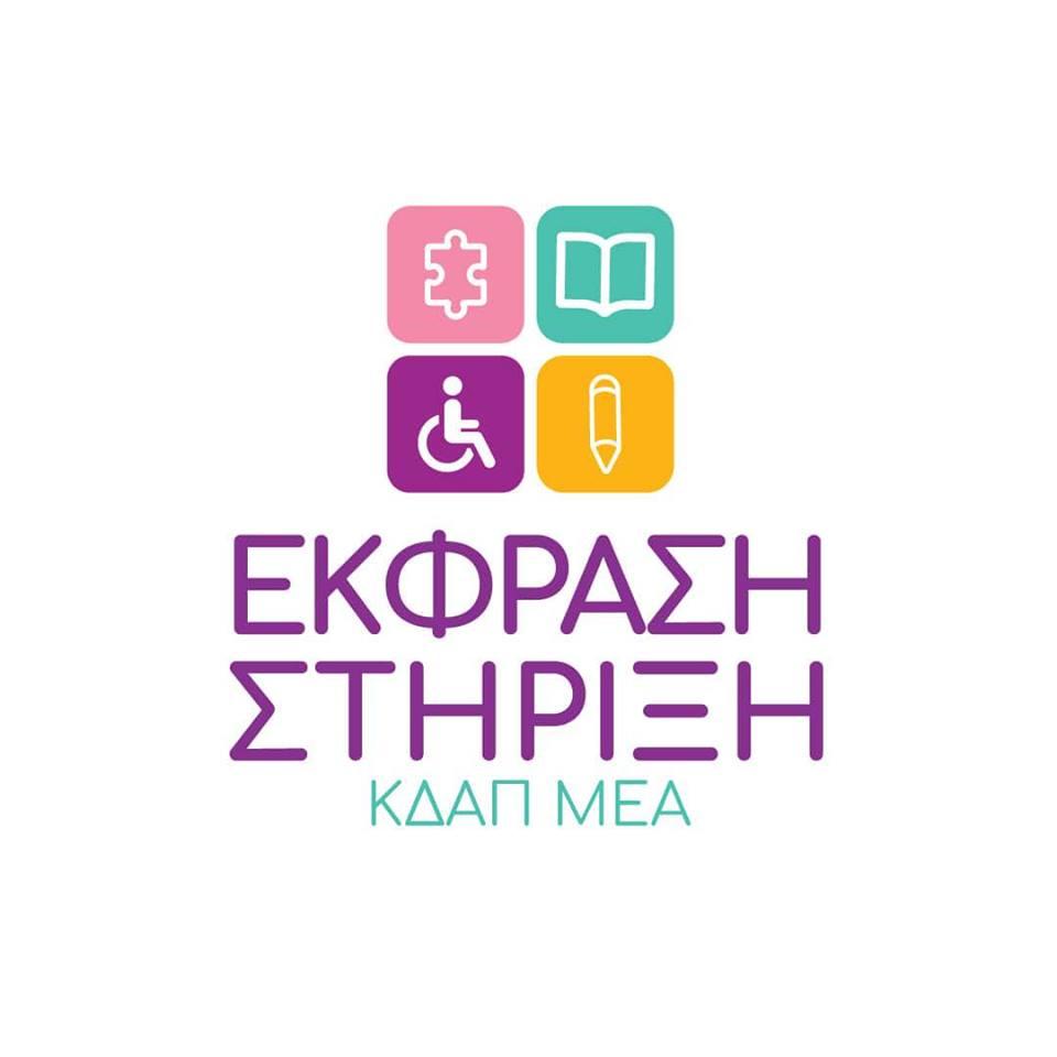 «Δήλωση υποστήριξης διεκδικήσεων εργαζομένων ΚΔΑΠ και ΚΔΑΠ-ΜΕΑ ΟΤΑ»