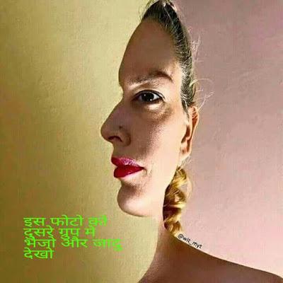 Is Ladki Ki Photo Ko Seedha Karo Ya ulta eye test puzzle in hindi