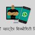 [whatsapp safety tips in Hindi] जानें व्हाट्सऐप सिक्योरिटी टिप्स