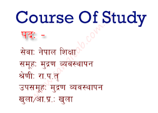 Mudran Byabasthapan Samuha Section Officer Level Course of Study/Syllabus