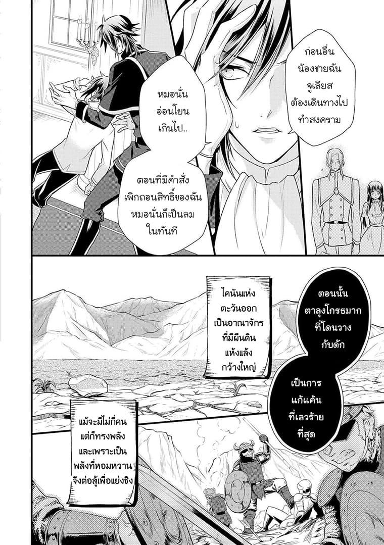 อ่านการ์ตูน Daites Ryou Koubouki ตอนที่ 3 หน้าที่ 7