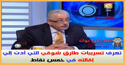 تعرف تسريبات الدكتور طارق شوقي التي أدت إلي إقالته في خمس نقاط