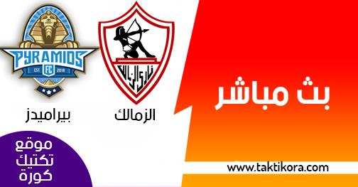 مشاهدة مباراة الزمالك وبيرامدز بث مباشر لايف 24-01-2019 الدوري المصري