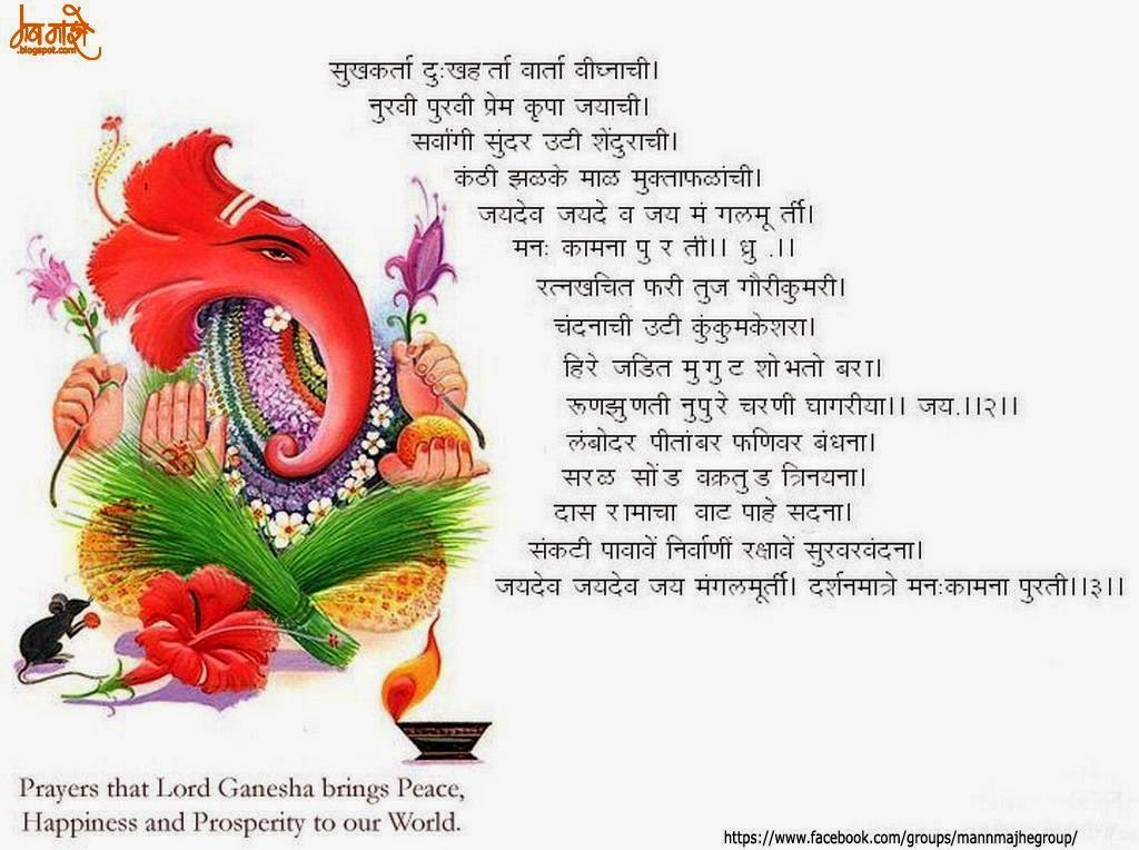 गणेश चतुर्थी च्या हार्दिक शुभेच्छा  Happy Ganesh. Wanted Poster Template Microsoft Word. Graphic Design Brief Template. Resume For Managing Director Position Template. Samples Of Invoices For Payment Template. Ms Word Receipt Template. Generic Calendar Template. Microsoft Memorial Day Sale Template. Weekly Employee Schedule Maker Template