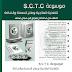 ما هو منتج المنظومه 7 : موسوعة التغذية العلاجية وعلاج السمنة والنحافة