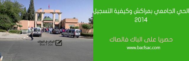 الحي الجامعي بمراكش