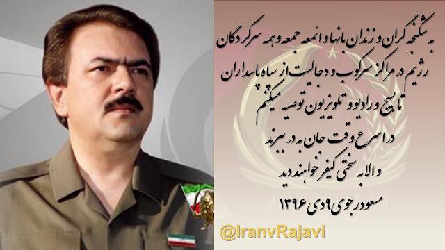 ارتش آزادیبخش ملی ایران شماره ۲-پیام رهبر مقاومت مسعود رجوی
