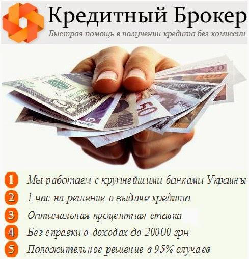 Взять кредит на карточку киев