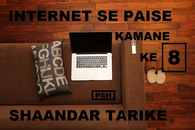 Internet se paise kamane ke tarike - Make Money In Very Easy Ways Hindi