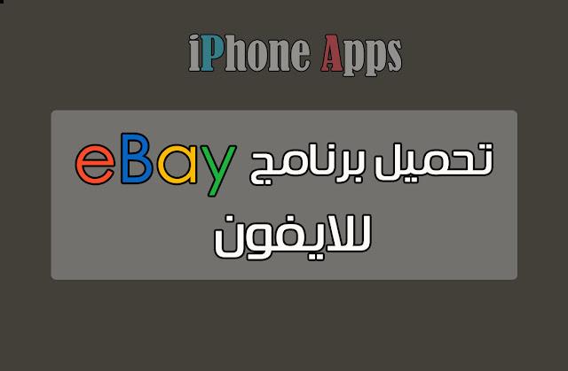 تحميل برنامج eBay للايفون