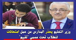 """وزير التعليم يحذر المدارس من عمل امتحانات للطلاب تحت مسمى """"تقييم"""""""