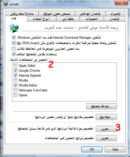 activate internet download manager