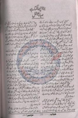 Bara acha lagta hai nove by Saba Eshal pdf
