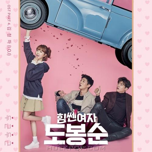 Chungha – Strong Woman Do Bong Soon OST Part.4