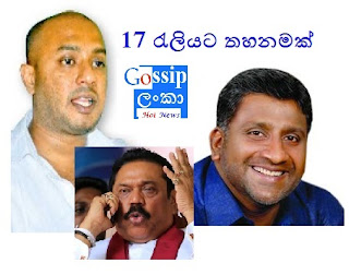 prasanna ranatunga duminda dissanayake mahinda - slfp mps are not allowed participate in 17 march rally