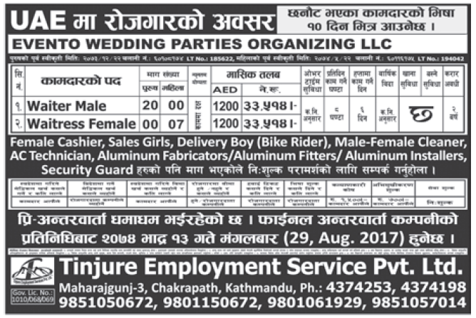 Jobs in UAE for Nepali, Salary Rs 33,514