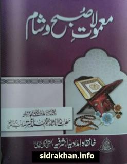 Mamolat Subah Sham