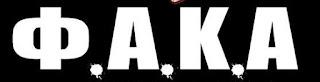 Φ.Α.Κ.Α._greek rock band logo