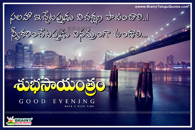 Best Telugu Good Evening motivational Quotes, Telugu life Value Quotes with hd wallpapers