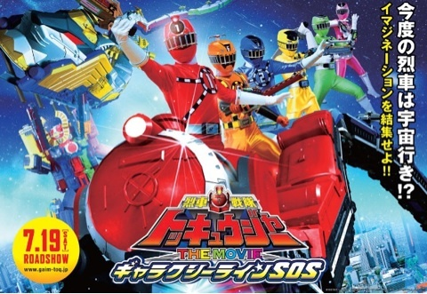 Ressha Sentai ToQger The Movie: Galaxy Line SOS Sub Indo