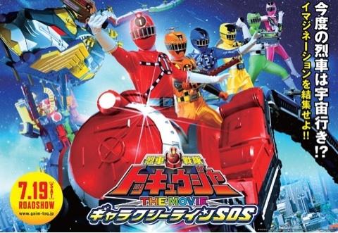 Ressha Sentai ToQger The Movie: Galaxy Line SOS Sub Indo