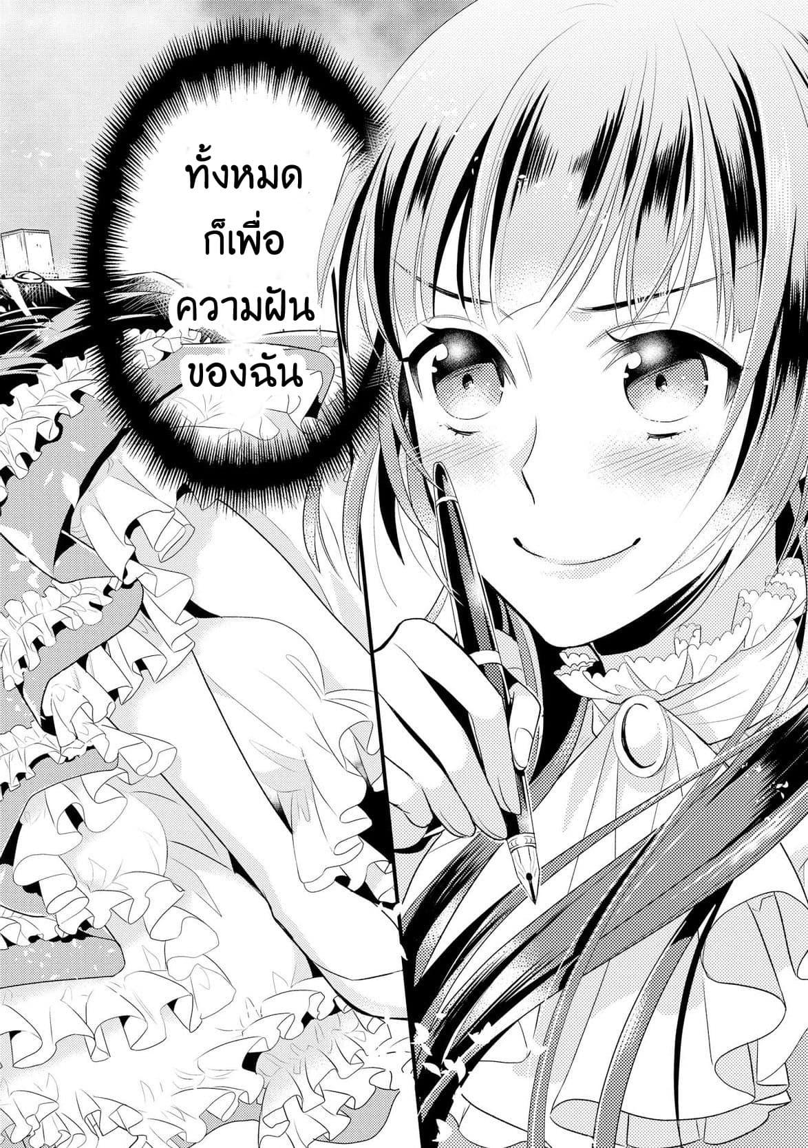 อ่านการ์ตูน Daites Ryou Koubouki ตอนที่ 1 หน้าที่ 4