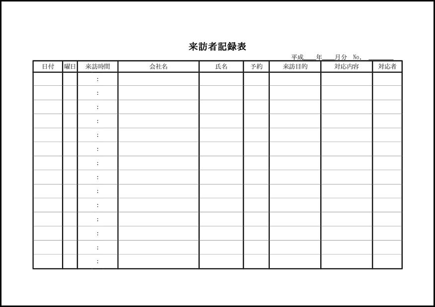 来訪者記録表 011