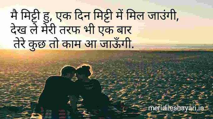 Mitti Shayari Hindi