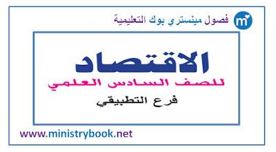 كتاب الاقتصاد للصف السادس العلمي التطبيقي 2018-2019-2020-2021