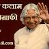 apj Abdul Kalam - क्या आप ये पूरा सच जानते है