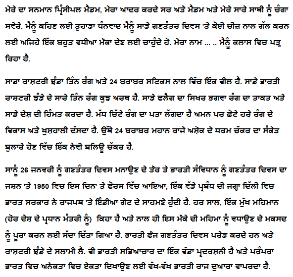 value of time essay in punjabi