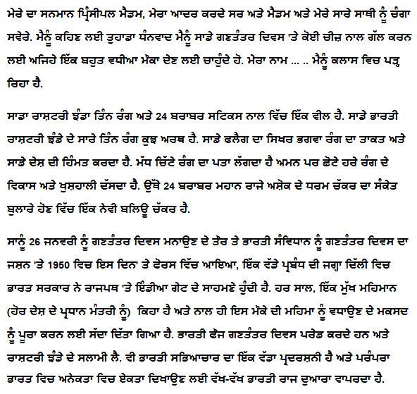 essay on female foeticide in punjabi language