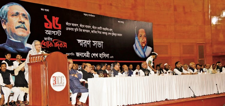 national mourning day of bangladesh image