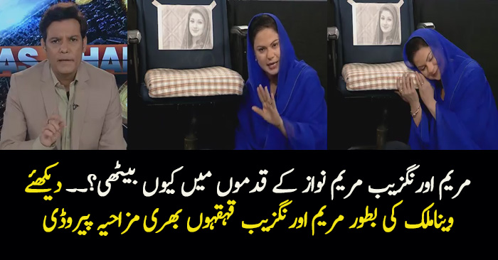 Veena Malik Doing Parody of Maryam Aurangzeb