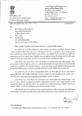 U-DISE Format 1,2,3 Filling Details And Official Circular For All Gov./Private Schools SSA Child Tracking