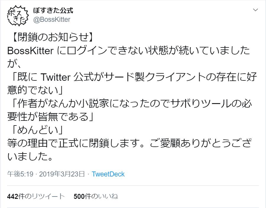 ぼすきた公式(@BossKitter)アカウントによる閉鎖ツイート