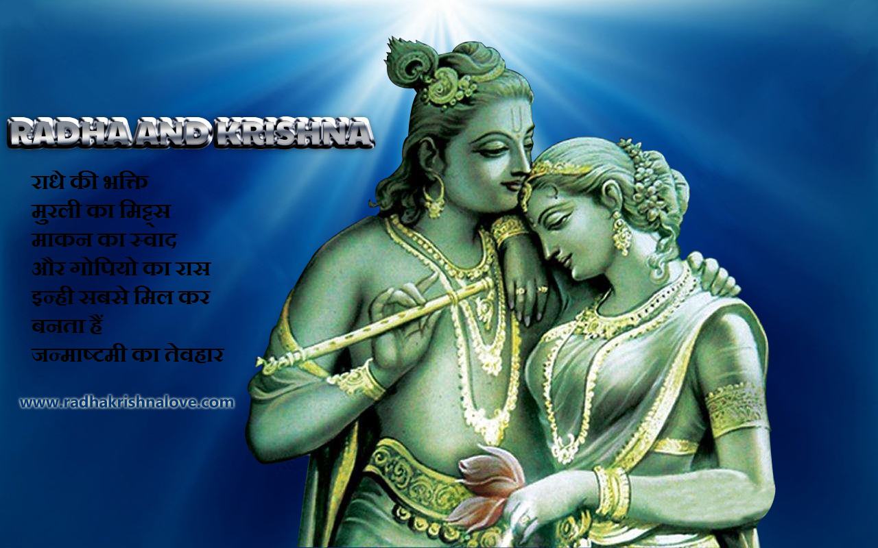 Janmashtami Radha Krishna