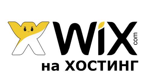 Как перенести сайт с wix на другой хостинг бесплатно позиционирование услуг хостинга