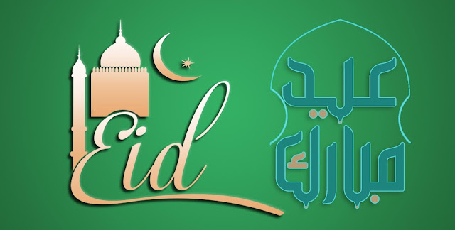 Eid al Mubarak 2018 Beautiful Wallpapers