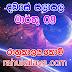 රාහු කාලය   ලග්න පලාපල 2019   Rahu Kalaya 2019  2019-03-09
