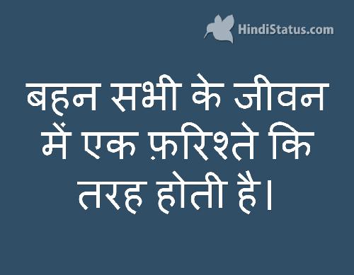 Sister - HindiStatus