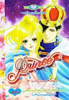 Prince เล่ม 34