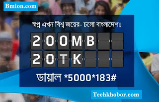 grameenphone-200mb-data-20taka-validity-3-days-to-activate-dial-5000-183