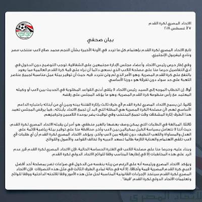 هاني أبوريدة يصدر بيانا رسميا لتوضيح تفاصيل أزمة محمد صلاح لاعب ليفربول الإنجليزي ومنتخب مصر