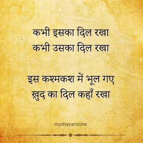 2 Lines Sad Dil Ki Kashmakash Bhari Shayari
