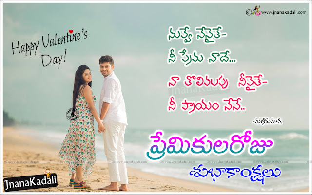 Happy 2017 Valentines Day Telugu Love Quotes messages kavithalu hd love wallpapers,new Valentines Day in Telugu Language, Telugu Valentines Day Love Quotations and Cute Couple Images. Lovers day Telugu quotations, Feb 14 Valentines Day Telugu wishes and Love Quotations online, Telugu Valentines Day love images online, Telugu Valentines Day Inspiring Love images and messages.Happy Valentines Day Telugu Love Quotes messages, Nice inspiring love messages in Telugu for Valentinesday, Beautiful Valentines day quotes in Telugu, Touching Telugu love quotes for Valentinesday, Romantic love messages for Valentinesday, Heart touching love proposal messages for Valentinesday, Happy Valentinesday Telugu quotations love messages online.