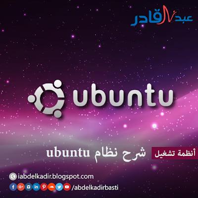 شرح نظام ubuntu