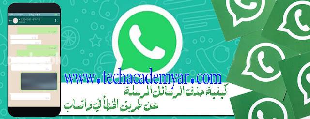 """كيفية حذف الرسائل المرسلة عن طريق الخطأ في واتساب """"WhatsApp"""""""